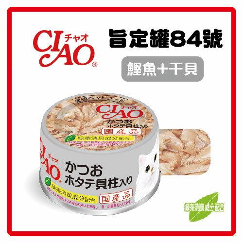 【日本直送】CIAO 旨定罐84號-鰹魚+干貝 85g A-84-53元>可超取 【嚴選鰹魚添加干貝,鮮美絕佳】 (C002F21)