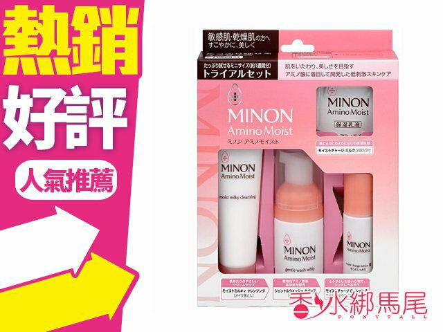 日本 MINON 潤澤保濕體驗組(4件入) 氨基酸潤澤保濕體驗組 保濕做足!!◐香水綁馬尾◐