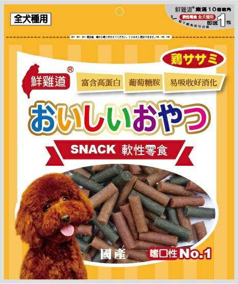 鮮雞道/軟性零食《高鈣雞肉綜合起司條(雞肉+蔬菜)》245g±5%【FCS-002】