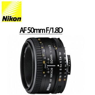 [滿3千,10%點數回饋]★分期0利率 ★Nikon AF 50mm F/1.8D  NIKON 單眼相機專用定焦鏡頭 (國祥/榮泰 公司貨)