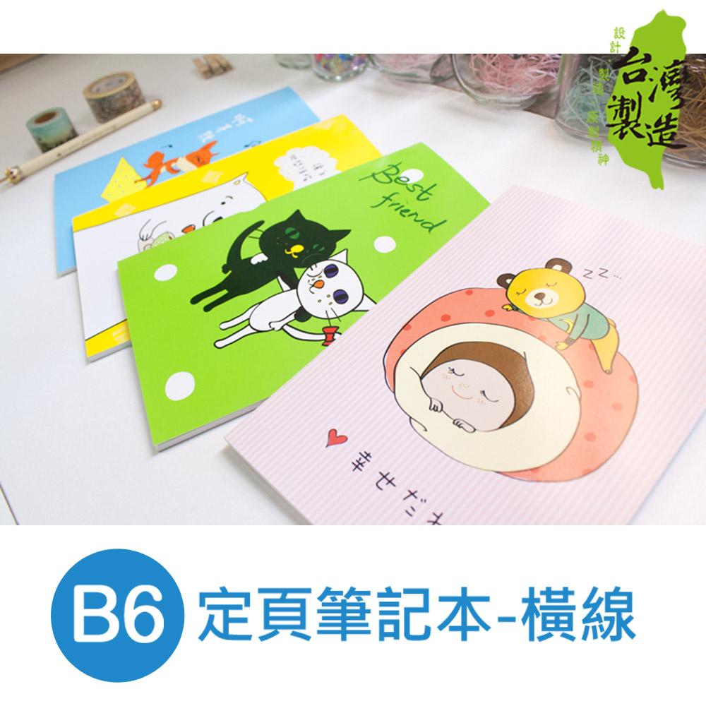 珠友 NB-32117 B6/32K橫線定頁筆記本/30張