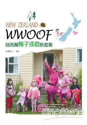 WWOOF,紐西蘭親子換宿旅遊趣