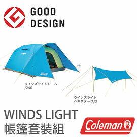 Coleman WINDS LIGHT 240 帳篷套裝組/S 戶外 露營 CM-22117