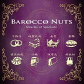 Barocco Nuts