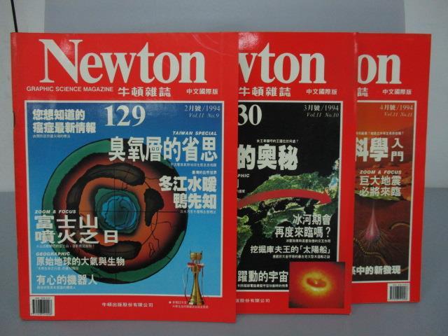 【書寶二手書T9/雜誌期刊_QOF】牛頓_129~131期間_共3本合售_臭氧層的省思等
