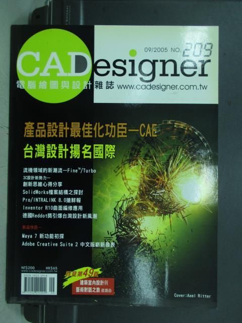 【書寶二手書T1/電腦_XEY】CADesigner電腦繪圖與設計雜誌_209期_台灣設計名揚國際等