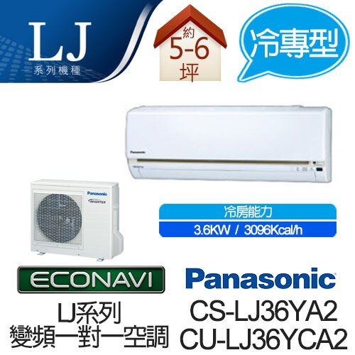 Panasonic ECONAVI + nanoe 1對1 變頻 單冷 空調 CS-LJ36YA2 / CU-LJ36YCA2 (適用坪數約5-6坪、3.6KW)