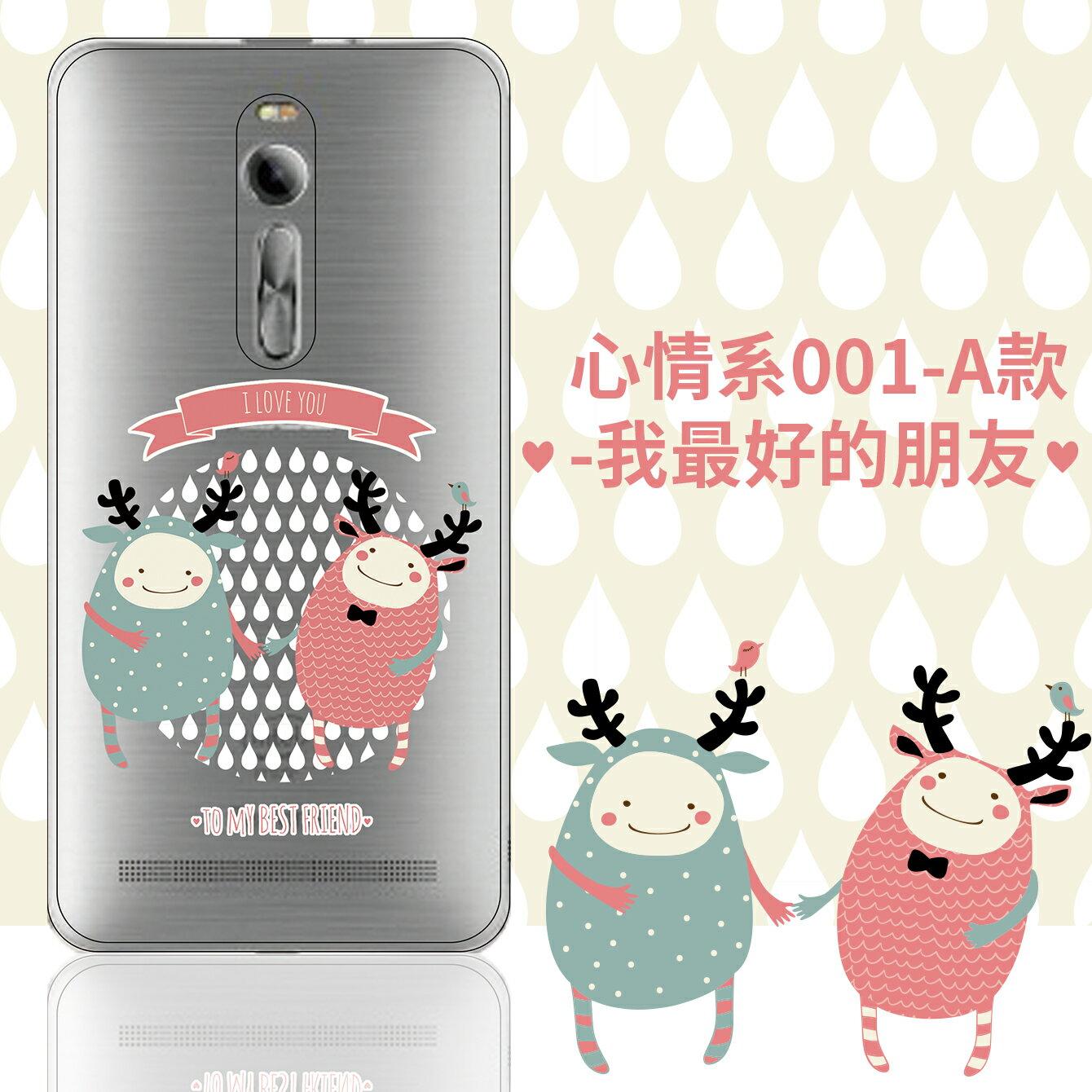 [ASUS] ✨ 心情系透明軟殼 ✨ 日本工藝超精細[ZenFone2 Selfie,ZenFone2 go,ZenFone2 5吋,ZenFone2 5.5吋,ZenFone2 Laser 5吋,ZenFone2 Laser 5.5吋,ZenFone2 Laser 6吋,ZenFone6]