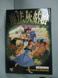 【書寶二手書T1/兒童文學_LEU】魔法灰姑娘_GAIL CARSON