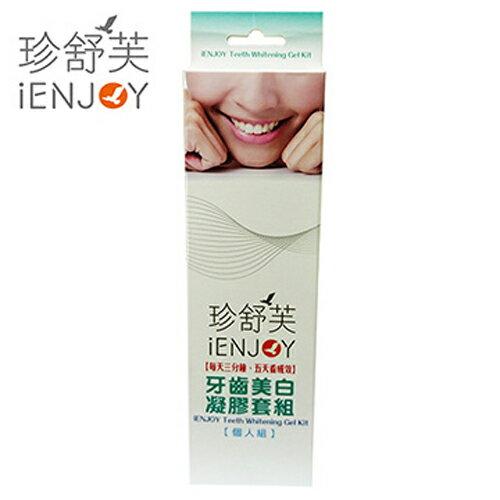 德芳保健藥妝:珍舒芙牙齒美白凝膠套組【德芳保健藥妝】