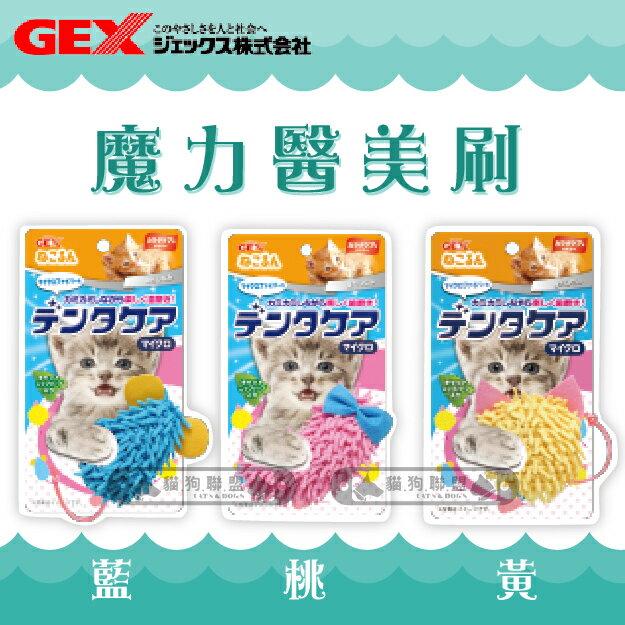 +貓狗樂園+ 日本GEX【貓用。魔力醫美刷】100元
