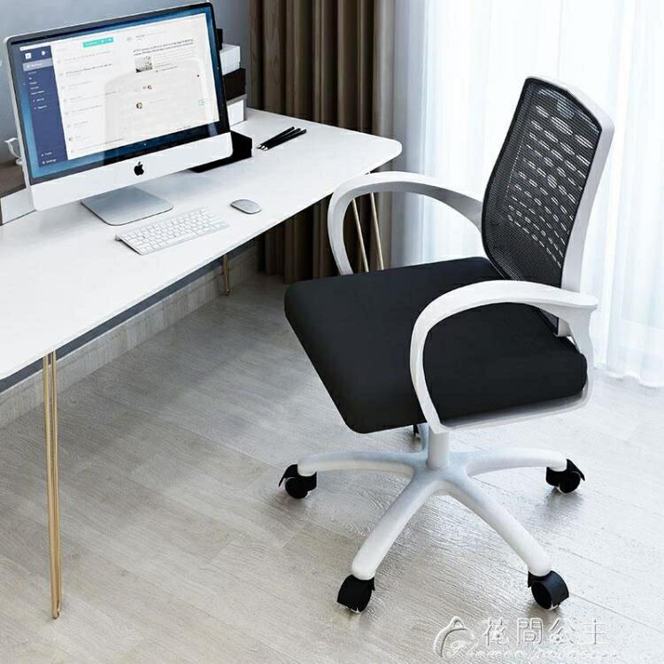 電腦椅家用工作椅子寫字學生會議簡約靠背可調節宿舍辦公弓形網椅 YJT