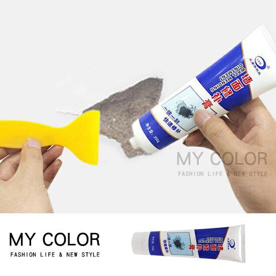 補牆膏 防水 送刮板 尖嘴 補牆漆 裂痕膏 油漆 牆體清潔劑 填縫劑 白色乳膠漆 修復裂縫 掉漆 脫皮 DIY修復 牆壁 補漆 牆面修補膏♚MY COLOR♚【L132】