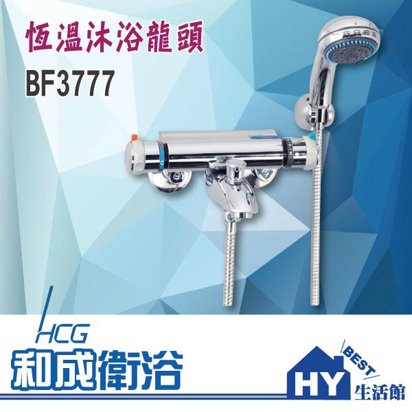 HCG 和成 BF3777 恆溫型沐浴龍頭 浴室龍頭 -《HY生活館》水電材料專賣店