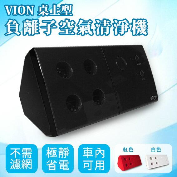 日本KING JIM VION  桌上型負離子空氣清淨機【黑】負離子/殺菌/過敏/省電/靜音
