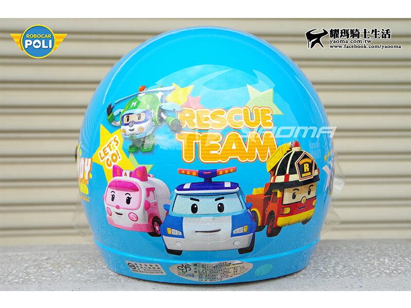 【送可拆洗帽襯】856 KK安全帽 救援小英雄 波力 安寶 Poli Amber 3色 童帽『耀瑪騎士生活機車部品』
