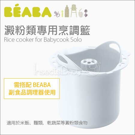 ?蟲寶寶?【法國BEABA 】蒸煮米飯、麵類、蔬菜 / BEABA副食品調理機專用-澱粉類專用烹煮籃(白)