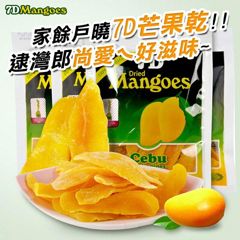 菲律賓 7D芒果乾 100g 零食 果乾 芒果乾 厚片 厚片果乾 國外零食 國外果乾