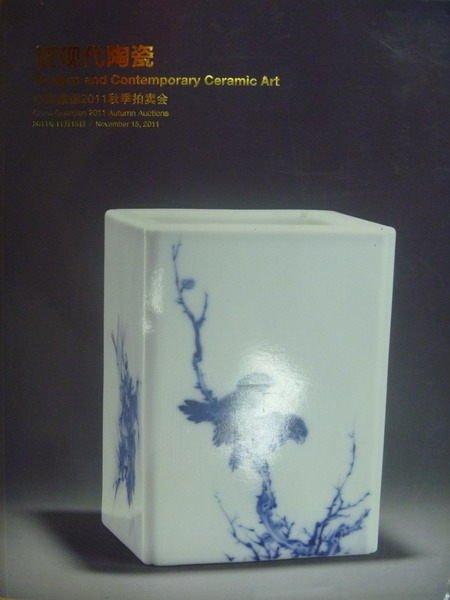 ~書寶 書T3/收藏_XFQ~中國嘉德2011 拍賣會_2011  11  15_近 陶瓷