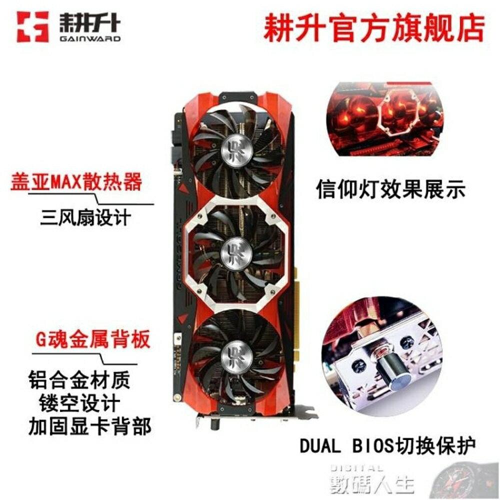 顯示卡旗艦店耕升GTX1060烈風6G游戲獨立顯卡超GTX970非1070 數碼人生