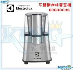 【現貨免運 原廠公司貨】Electrolux 伊萊克斯不鏽鋼咖啡磨豆機 研磨機研磨器 ECG3003/ ECG3003S