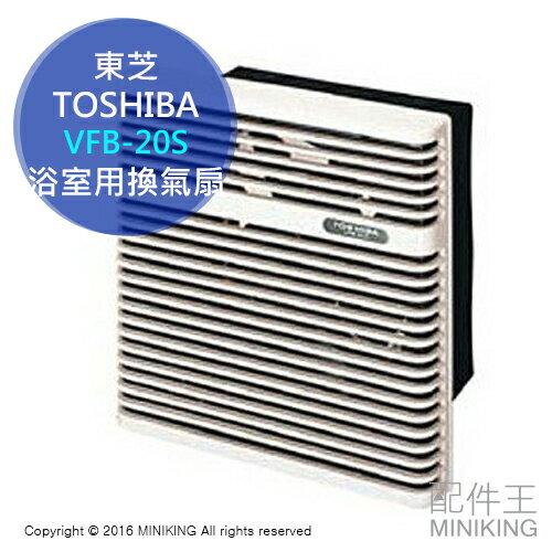 ~ 王~  TOSHIBA 東芝 VFB~20S 浴室用 換氣扇 空氣循環扇 風扇 排風