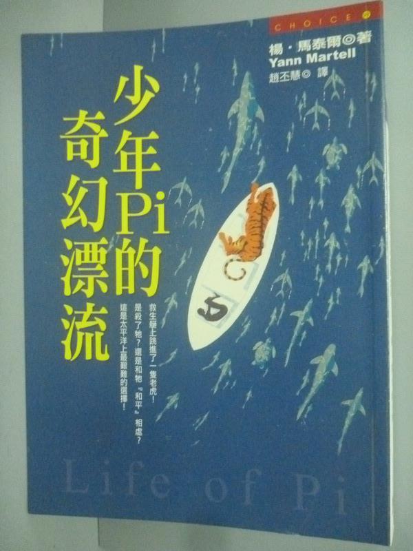 【書寶二手書T1/一般小說_IKJ】少年Pi的奇幻漂流_楊‧馬泰爾