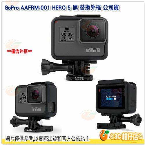 GoPro AAFRM~001 HERO 5 黑 替換外框 貨 外框 Hero5 Blac