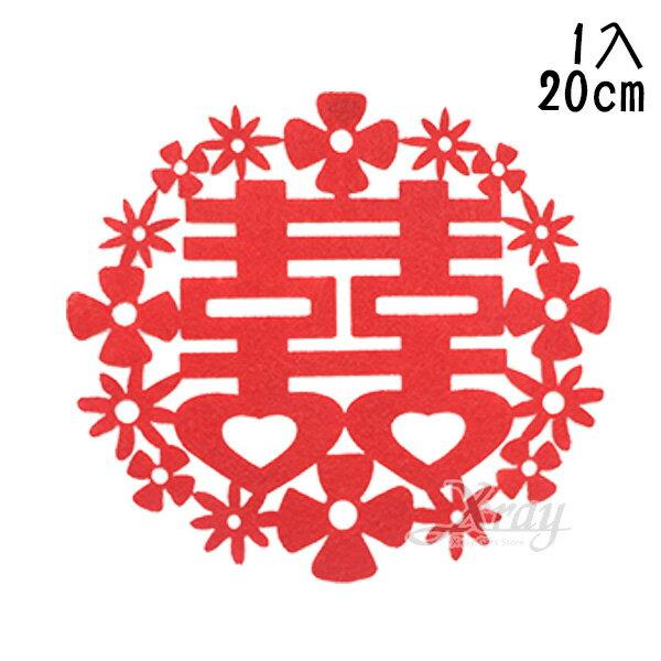 X射線【Y030002】20cm囍字貼-花邊,囍字婚禮小物佈置結婚訂婚剪紙