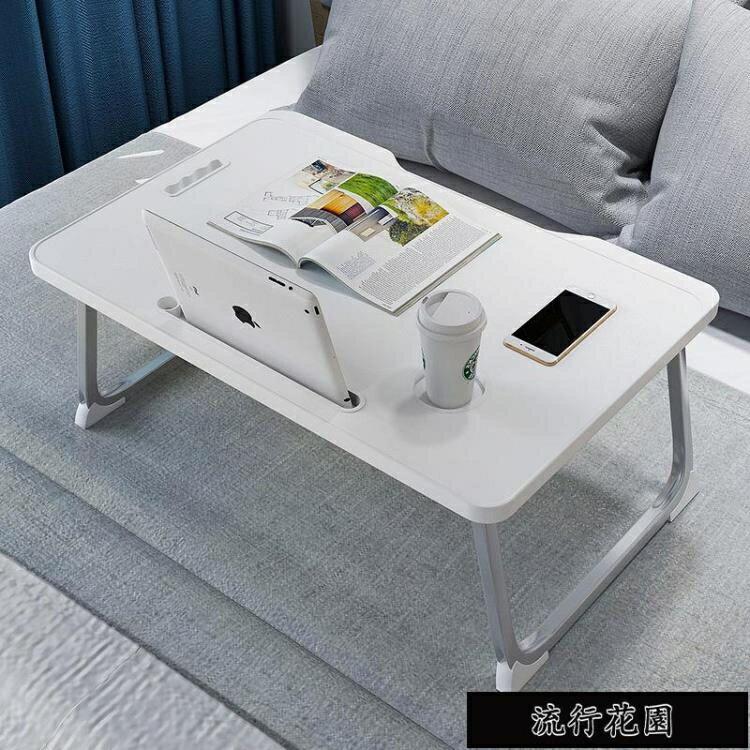 床上桌子 床上電腦桌子現代簡約宿舍懶人寫字桌可摺疊桌子租房筆記本電 免運快出 8號時光