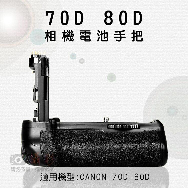 攝彩@CANON 電池手把 佳能 70D 80D 專用 電池手把 相機 垂直手把 可裝AA電池 提昇續航力