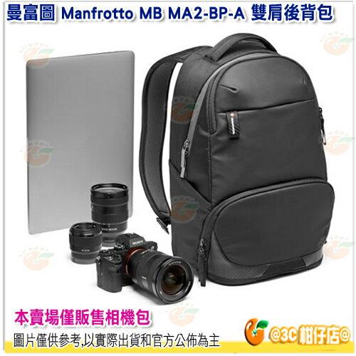 曼富圖 Manfrotto Advancedxb2 Active MB MA2-BP-A 雙肩後背包 相機包 正成公司貨