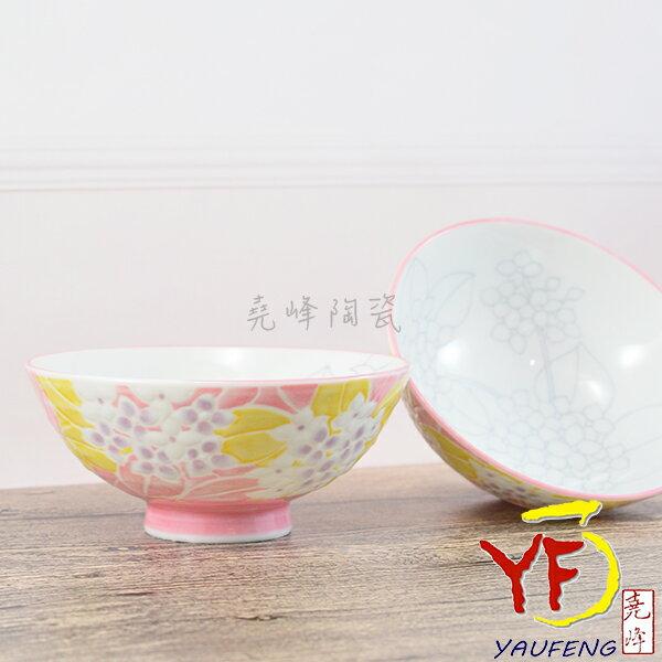 ★堯峰陶瓷★日本製 美濃燒 毛料碗 粉色繡球花 飯碗