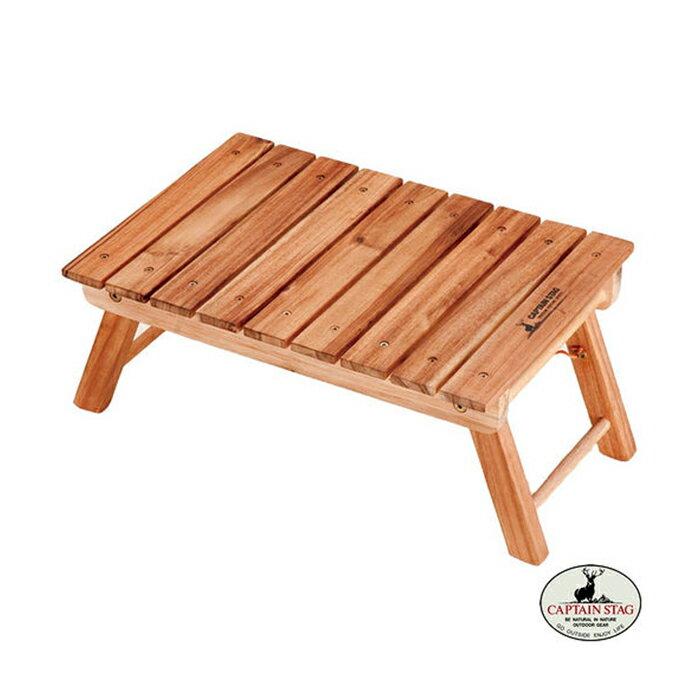 鹿牌 CAPTAIN STAG 日本 | 小木桌45 | 秀山莊(UP-1006)