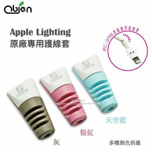 ~新風尚潮流~Apple Lighting Cable  護線套 同色2入裝 可重複 OB