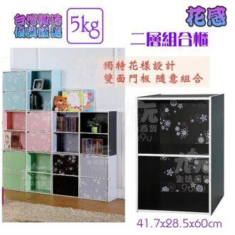 【九元生活百貨】花感 二層組合櫃 二格櫃 收納櫃