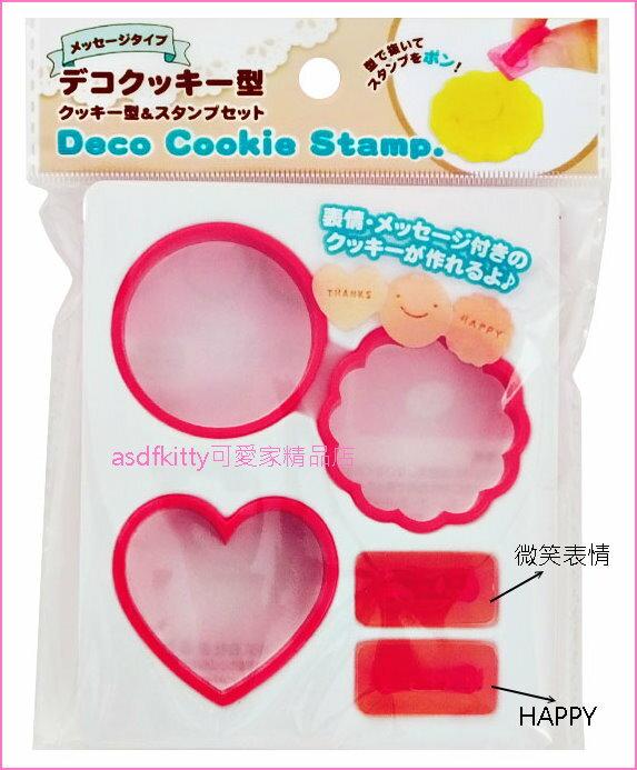 asdfkitty可愛家☆日本MARUKI微笑+HAPPY 3入餅乾模型/壓模-可壓吐司.火腿-日本正版商品