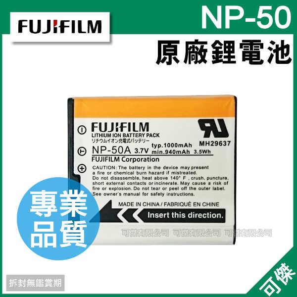可傑 富士 FUJIFILM NP~50A NP50 電池 相機電池  裸裝  高  SQ