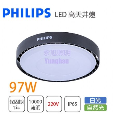 飛利浦 LED 新款 97W 高天井燈 自然光/白光 可取代複金屬燈泡★PH-BY239P-97W%