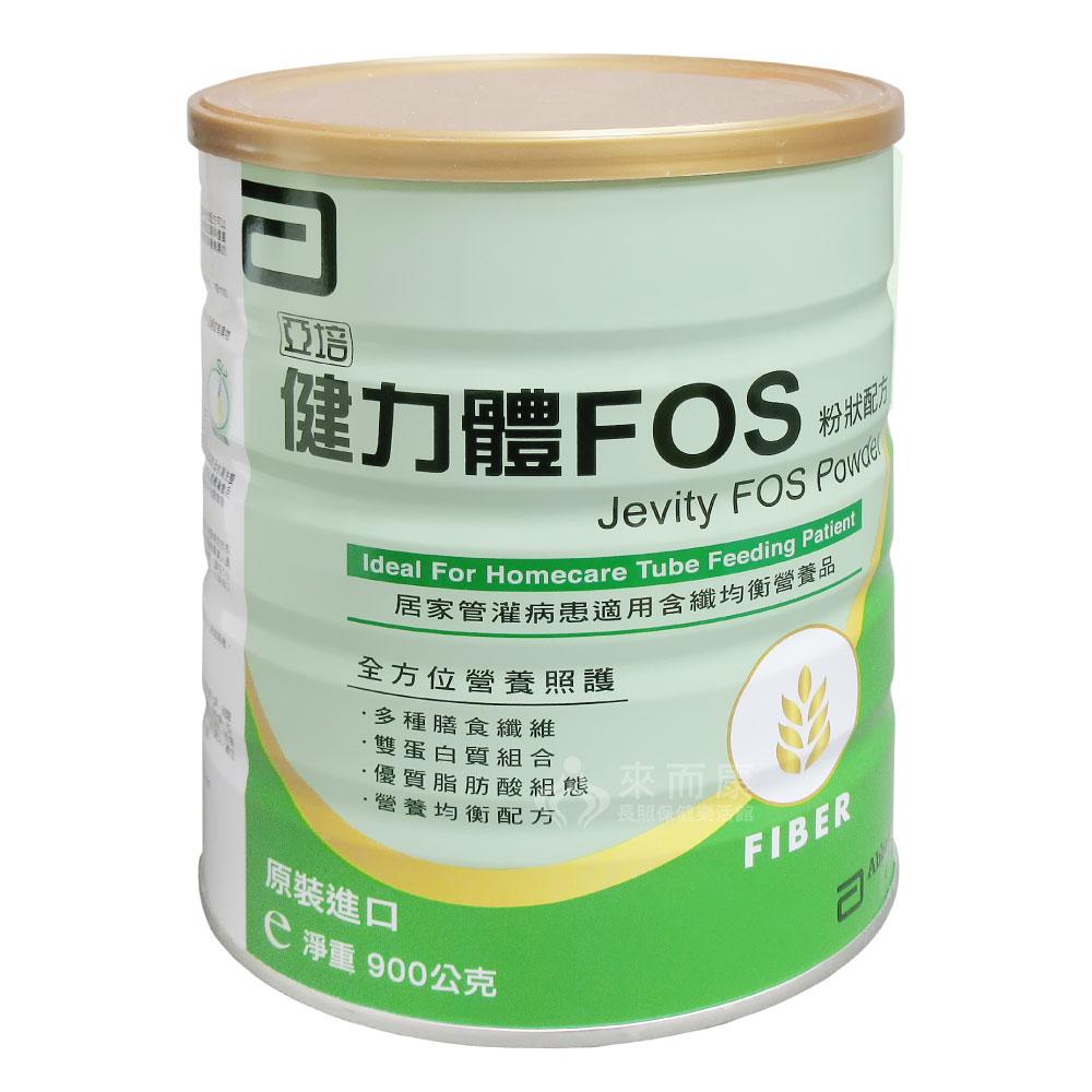 亞培 健力體 FOS 粉狀配方 900g 每罐十二罐販售