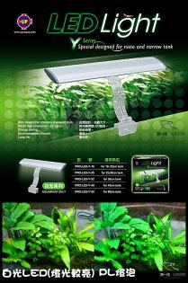 [第一佳水族寵物]台灣雅柏UPY系列超薄型LED夾燈全白燈[52cm(白135燈)]免運