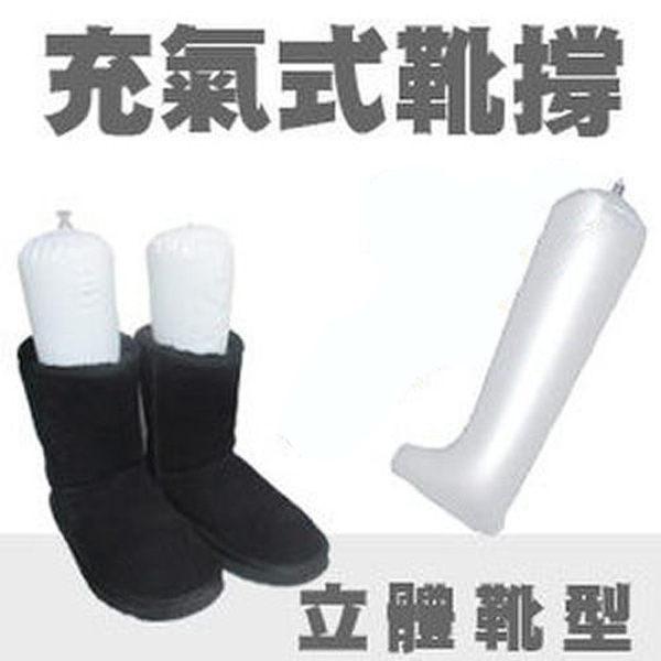 PS Mall╭*鞋材 韓版充氣式馬靴L型 腳型靴撐 中高筒靴皆適用  【S42】
