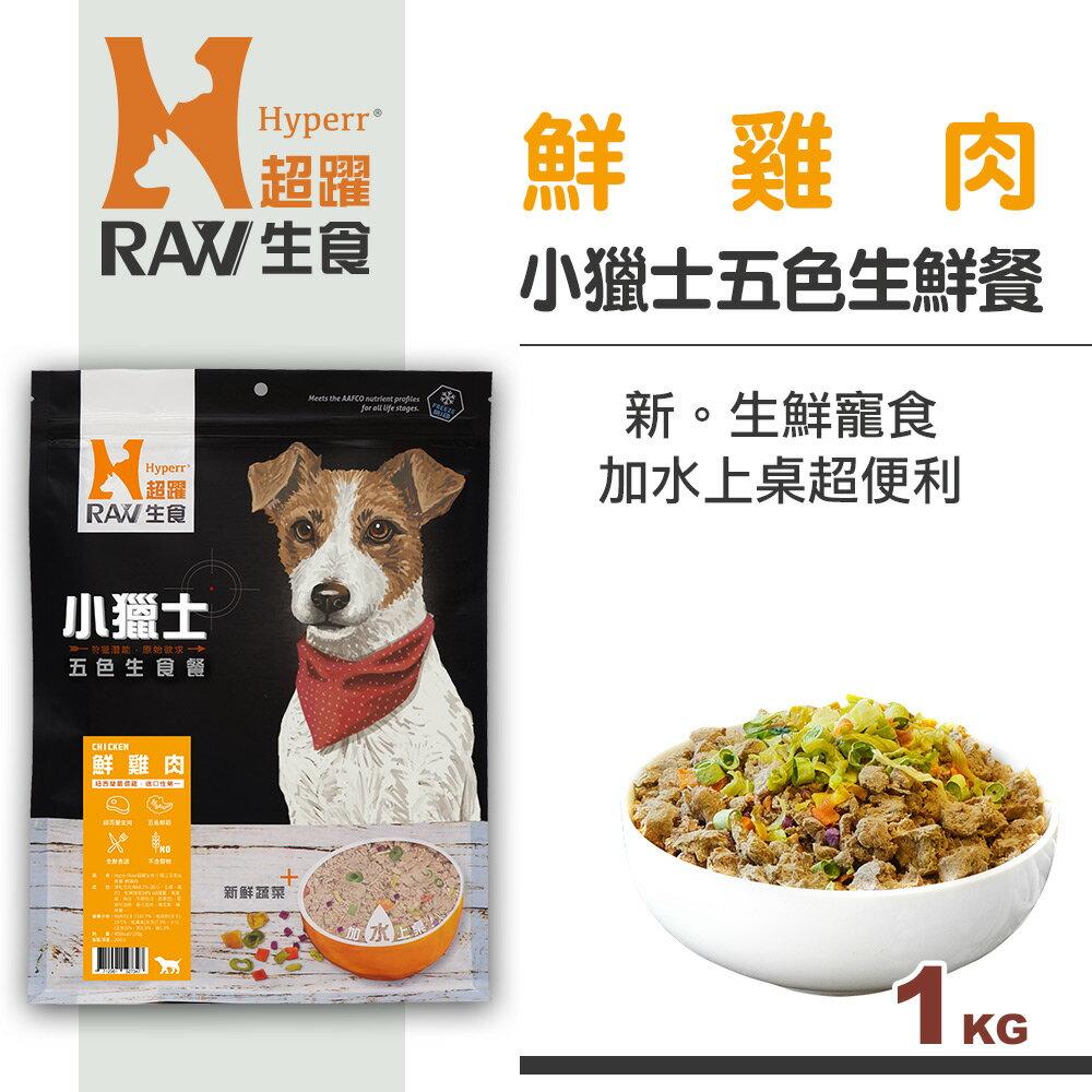 【SofyDOG】HyperrRAW超躍 小獵士五色生鮮餐 鮮雞肉口味 1公斤(200克*5替代) - 限時優惠好康折扣