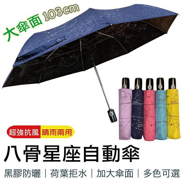 台灣製 超強抗風 八骨星座自動傘 抗UV 一鍵開傘 加大傘面 晴雨傘 黑膠傘 晴雨兩用 自動雨傘 雨具 摺疊傘 折傘疊 遮陽傘 防曬傘 太陽傘