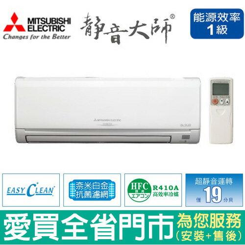 三菱變頻冷暖空調2-4坪1級MSZ/MUZ-GE22NA 含運送到府+標準安裝【愛買】