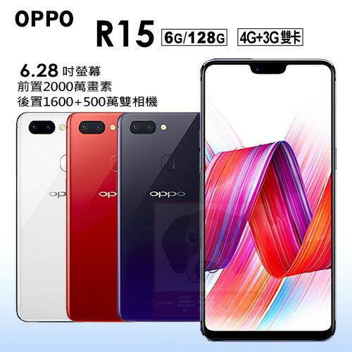 OPPO R15 6.28吋 贈原廠背蓋+滿版玻璃貼 6G / 128G 八核心 智慧型手機 24期0利率 免運費 0