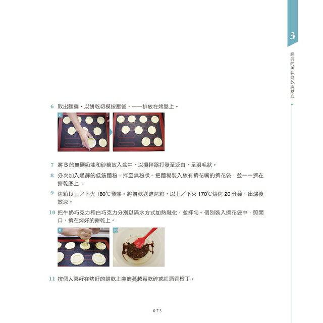 世界餅乾同樂會:101道零失敗人氣手作點心x15種美味餡料 5
