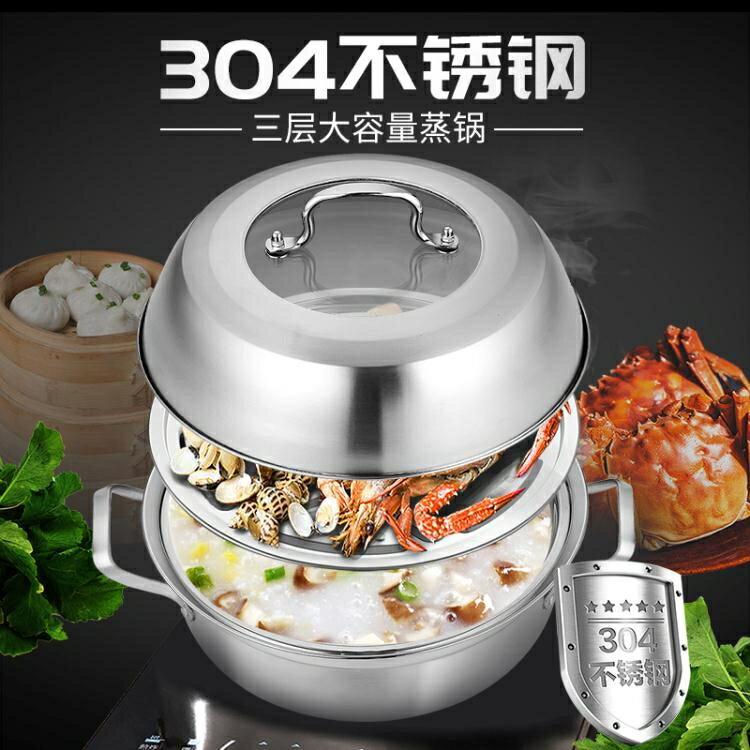 蒸汽火鍋304不銹鋼鍋海鮮氣蒸鍋34cm桑拿鍋湯鍋蒸魚鍋電磁爐家用 全網低價