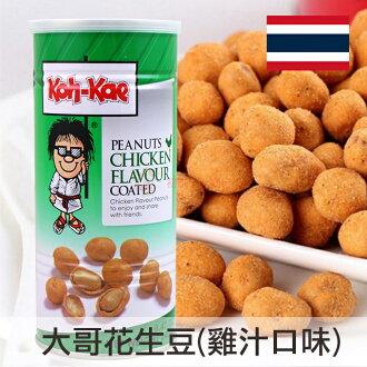 【0216零食會社】泰國大哥花生豆(雞汁口味)240g