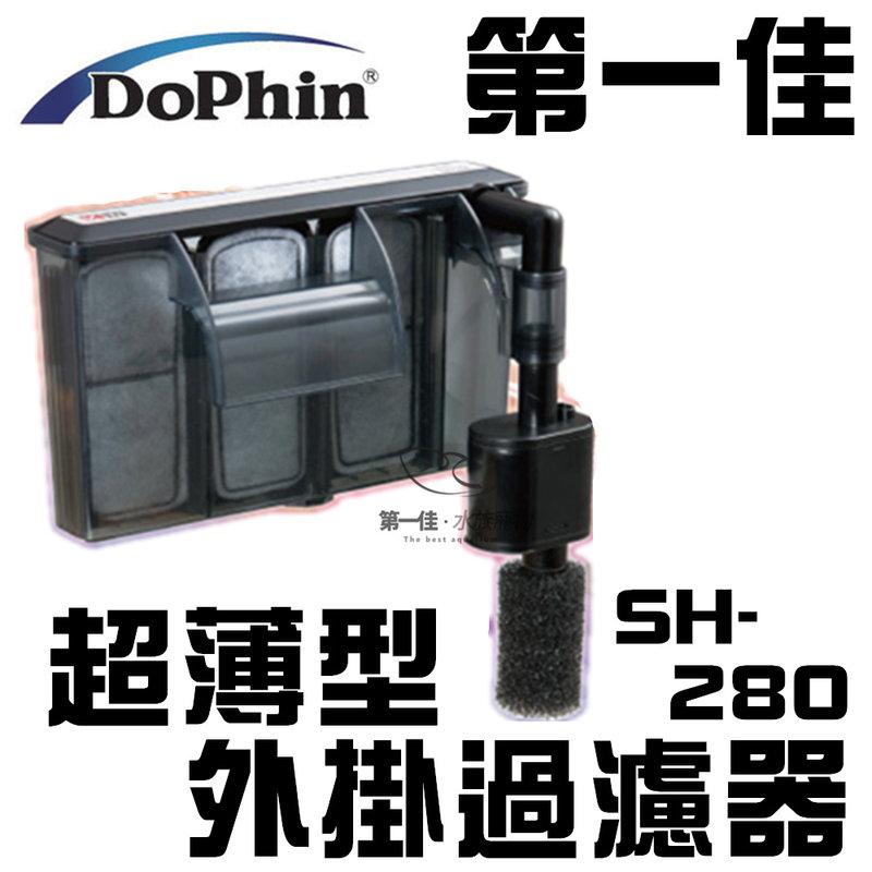 [第一佳 水族寵物] 海豚Dophin 超薄型外掛過濾器(含濾材及入水口棉) SH-280